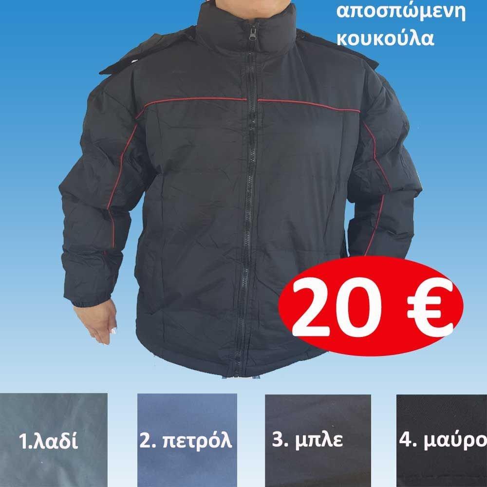 112141cd3f4 Ανδρικό μπουφάν με αποσπώμενη κουκούλα σε διάφορα χρώματα 20,00 €