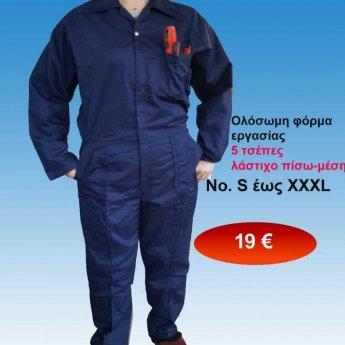 Ολόσωμη φόρμα εργασίας 5 τσέπες και λάστιχο στο πίσω μέρος Μεγέθη S-XXXL