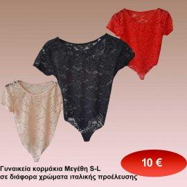 21c1c13f46b0 Γυναικεία κορμάκια Μεγέθη S-L σε διάφορα χρώματα ιταλικής προέλευσης