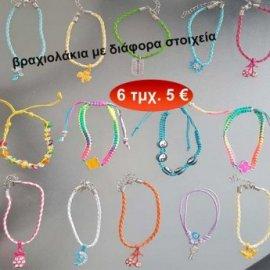 c54e94357c Βραχιολάκια σε διάφορα χρώματα με διακοσμητικά στοιχεία