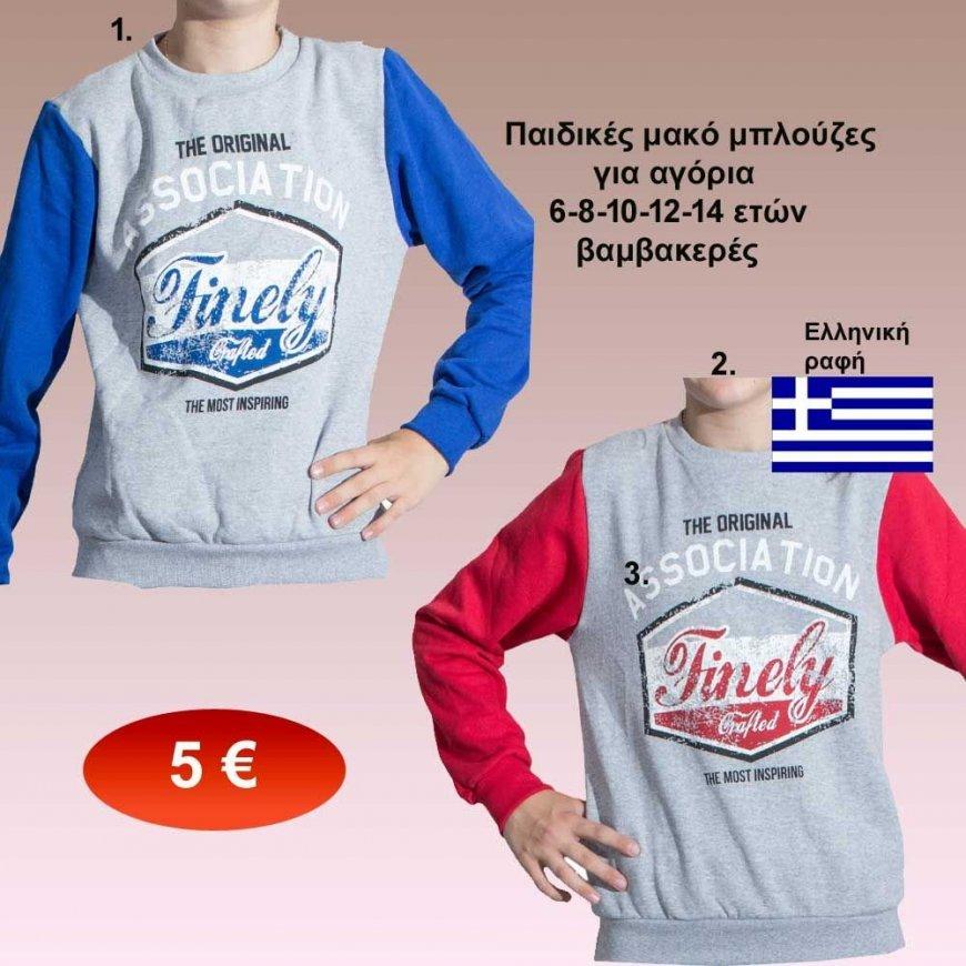 e8677b40cf9 Παιδικές μπλούζες για αγόρια βαμβακερές Ελληνικής ραφής σε διάφορα χρώματα  ΜΕΓΕΘΗ 6 ως 14