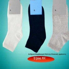Πακέτο με 12 ζευγ. Ανδρικές βαμβακερές κάλτσες ημίκοντες σε διάφορα χρώματα Μεγέθη ONE SIZE 40-46