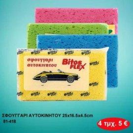 Πακέτο με 4 τμχ. Σφουγγάρι αυτοκινήτου σε διάφορα χρώματα