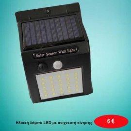 Λάμπα LED ηλιακής φόρτισης με ανιχνευτή κίνησης