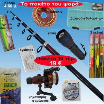 Πακέτο με 10 διάφορα είδη ψαρέματος