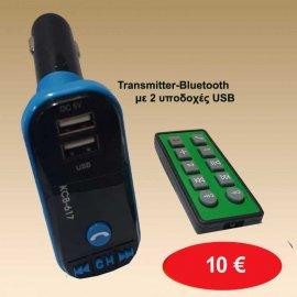 Transmitter Bluethoth με 2 υποδοχές USB και τηλεκοντρόλ σε διάφορα χρώματα