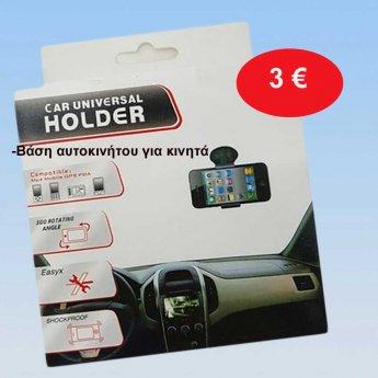 Universal Βάση αυτοκινήτου για κινητά