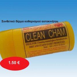 Συνθετικό δέρμα καθαρισμού αυτοκινήτου