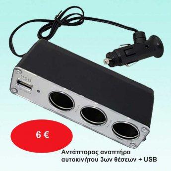 Αντάπτορας αναπτήρα αυτοκινήτου 3ων θέσεων + USB