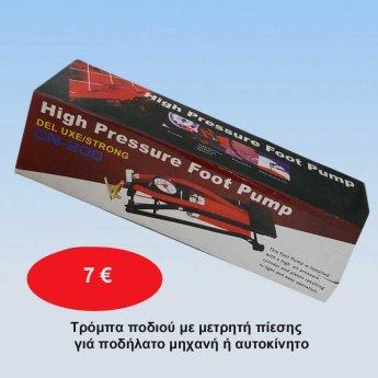 Τρόμπα ποδιού με μετρητή πίεσης γιά ποδήλατο μηχανή ή αυτοκίνητο