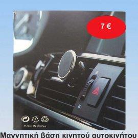 Μαγνητική βάση κινητού αυτοκινήτου