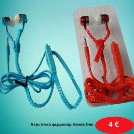 Ακουστικά Hands Free φερμουάρ σε διάφορα χρώματα