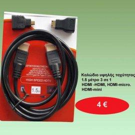 Καλώδιο υψηλής ταχύτητας 1.5 μέτρο 3σε1-HDMI-Micro-Mini