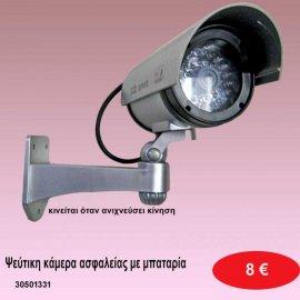 30501531-Ψεύτικη κάμερα ασφαλείας με μπαταρίες