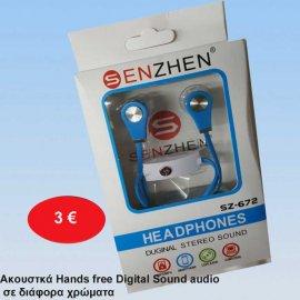 Ακουστκά Handsfree  Digital Sound audio σε διάφορα χρώματα
