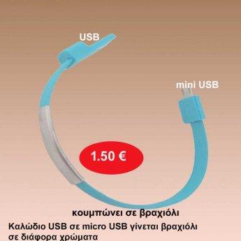 ceaccb949a Καλώδιο USB σε micro USB γίνεται βραχιόλι σε διάφορα χρώματα 1