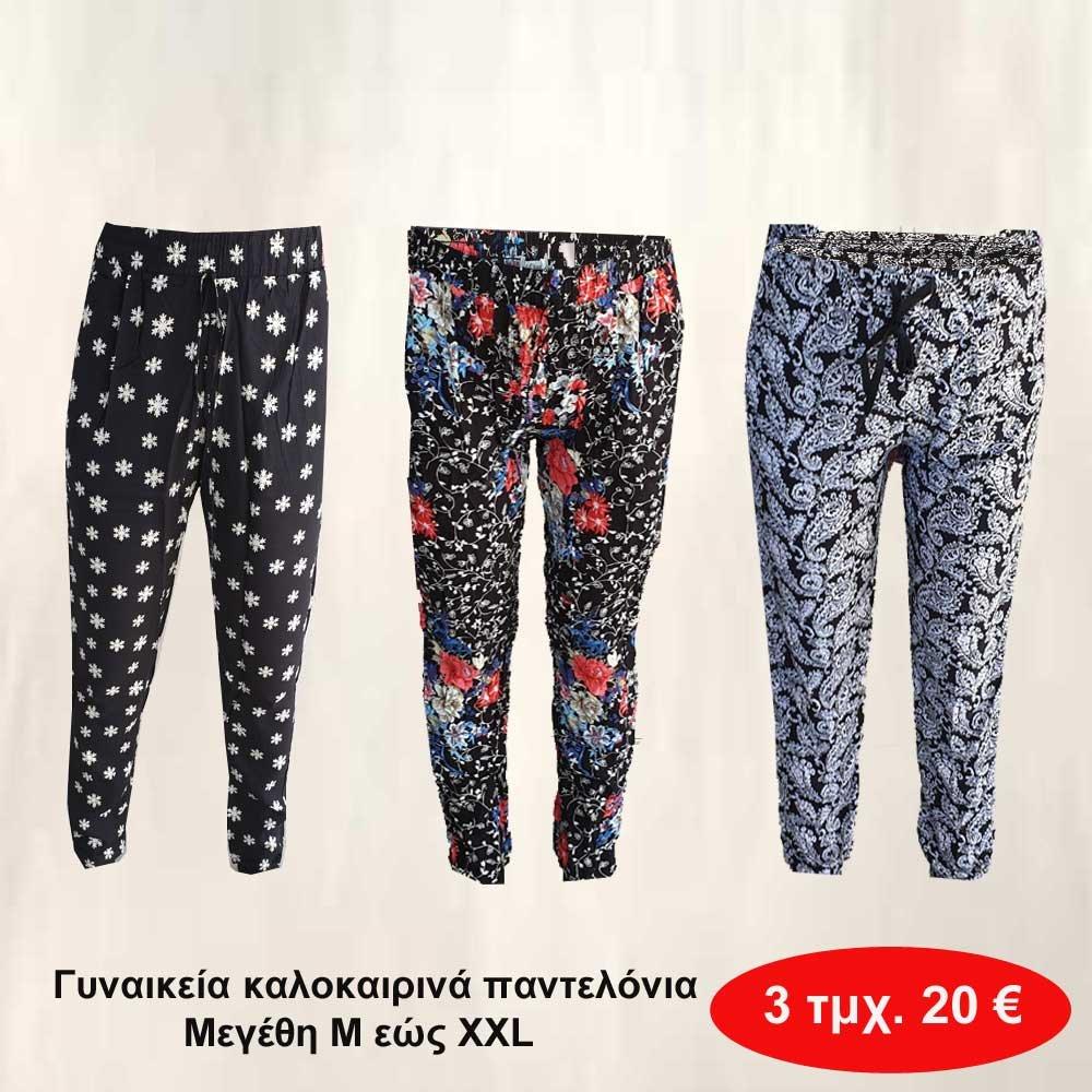 2a837407bd18 Πακέτο με 3 Γυναικεία καλοκαιρινά παντελόνια M έως XXL σε 3 υπέροχε...