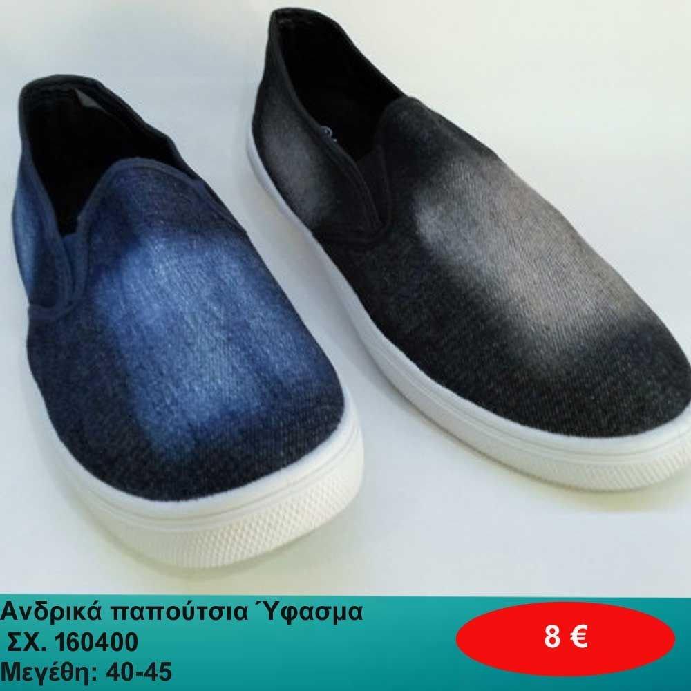 a7f6ed59631 Ανδρικά παπούτσια ΣΧ.160400 μεγέθη 40 εώς 45 σε διάφορα χρώματα 8,00 €