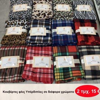 Πακέτο με 2 Κουβέρτες φλις Υπέρδιπλες σε διάφορα χρώματα