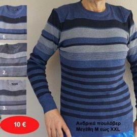 Ανδρικά πουλόβερ Μεγέθη Μ εώς ΧΧL σε διάφορα χρώματα