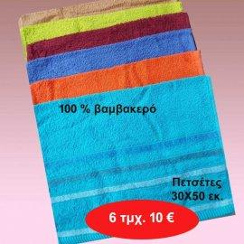 Πακέτο με 6 τμχ. Πετσέτες βαμβακερές 30Χ50 εκ. σε 6 υπέροχα χρώματα