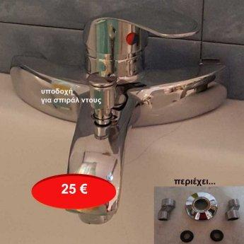 Μπαταρία μπάνιου με υποδοχή για σπιράλ ντους για ζεστό και κρύο νερό
