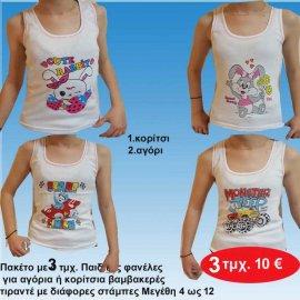 Πακέτο με 3 τμχ. Παιδικές φανέλες  για αγόρια ή κορίτσια βαμβακερές  τιραντέ με διάφορες στάμπες Μεγέθη 4 ως 12