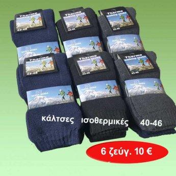 Πακέτο με 6 ζευγ. Ανδρικές κάλτσες ισοθερμικές σε διάφορα χρώματα Μεγέθη 40-46