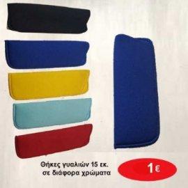 Θήκες γυαλιών σε διάφορα χρώματα