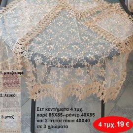 Σετ κεντήματα 4 τμχ. Καρέ 85Χ85 Σεμέν 40Χ85 και 2 πετσετάκια 40Χ40 σε διάφορα χρώματα