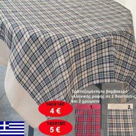 Τραπεζομάντηλα βαμβακερά ελληνικής ραφής σε 2 διαστάσεις και σε 2 διάφορα χρώματα από