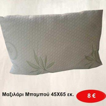 Μαξιλάρι Μπαμπού 45Χ65 εκ.