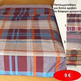 Παπλωματοθήκες για διπλό κρεβάτι σε διάφορα χρώματα