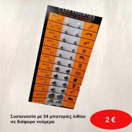 Συσκευασία με 24 μπαταρίες λιθίου σε διάφορα νούμερα