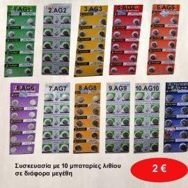 Συσκευασία με 10 μπαταρίες λιθίου σε διάφορα μεγέθη