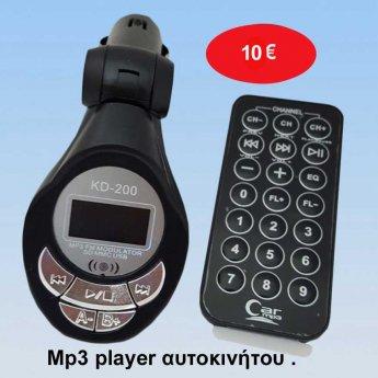 Mp3 player fm Transmitter αυτοκινήτου