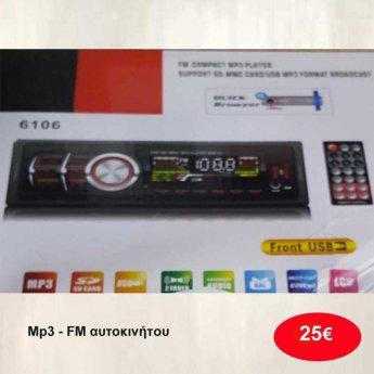 Mp3-FM αυτοκινήτου