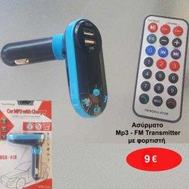 Ασύρματο Mp3-FM transmitter με φορτιστή