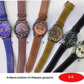 Ανδρικά ρολόγια σε διάφορα χρώματα