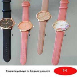Γυναικεία ρολόγια σε διάφορα χρώματα