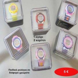 Παιδικά ρολόγια σε διάφορα χρώματα