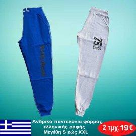 Πακέτο με 2 τμχ. Ανδρικό Παντελόνι φόρμας με λάστιχο στο τελείωμα βαμβακερό Μεγέθη S εώς XXL ελληνικής ραφής σε διάφορα χρώματα
