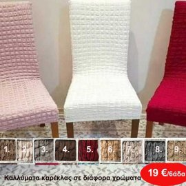 Σετ 6 τμχ. Καλλύματα καρέκλας σαλονιού σε διάφορα χρώματα