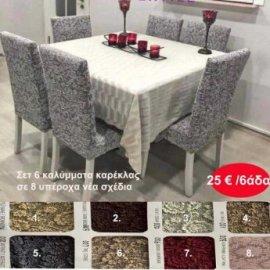 Σετ 6 καλύμματα καρέκλας σε 8 υπέροχα χρώματα