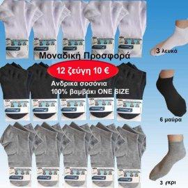 ΠΡΟΣΦΟΡΑ-Πακέτο με 12 ζευγ. Ανδρικά Σοσόνια βαμβακερά ONE SIZE σε 3 χρώματα