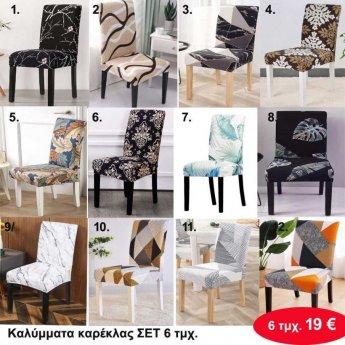 Καλύμματα καρέκλας ΣΕΤ 6 τμχ. σε διάφορα χρώματα