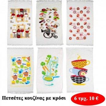 Πακέτο με 6 τμχ. Πετσέτες κουζίνας με κρόσι σε διάφορα χρώματα